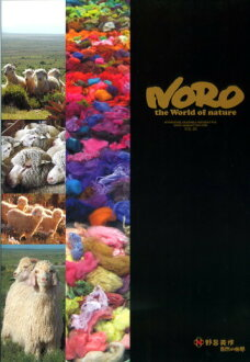 "Noro British production of ""NORO the Word of nature 26'"
