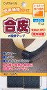 合皮 強力接着 補修テープ CP211-13 半透明 幅25mm 1m 簡単補修シリーズ キャプテン 【KY】