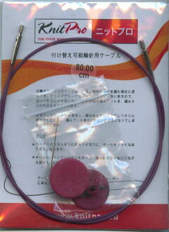 ニットプロ move the expression wheel for needle cable 60 cm for 10501