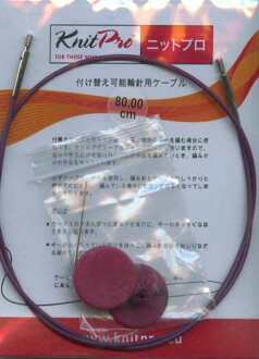 ニットプロ move the expression wheel for needle cable 80 cm for 10502
