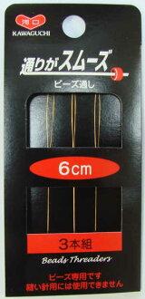☆ beads through 3 pieces 6 cm KAWAGUCHI 90-020