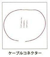 ニット・プロ付け替え式輪針用ケーブルコネクタ