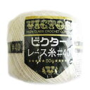 ビクター「レース糸#40(50g)」 yokota レース 編み物