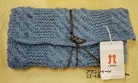 アランツィードハマナカ毛糸編み物
