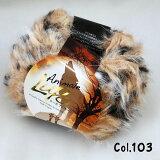 ルーポ〈アニマーレ〉  ハマナカ 毛糸 編み物