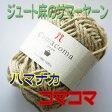 ☆数量限定特価!! ジュート麻の糸 コマコマ  ハマナカ 手芸糸 サマーヤーン