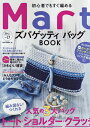 ☆「Mart ズパゲッティバッグBOOK MartBOOKvol.17」 kobunsha DMC