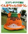 ☆毛糸蔵かんざわオリジナルキット  エコアンダリヤで編む ぐんまちゃんのぼうし 手づくりキット(こども用) デザイン:コイケ