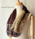 ☆毛糸蔵かんざわオリジナルキット23  3種の糸で編むスヌード(アニマル) 星野真美 デザイン