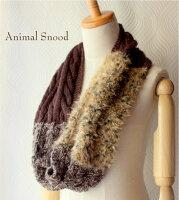 毛糸蔵かんざわオリジナルキット233種の糸で編むスヌード(アニマル)星野真美デザイン