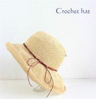 毛糸蔵かんざわオリジナルキット26エコアンダリヤクロッシェの帽子(ちょっと大きめ)星野真美デザイン