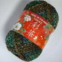 ニッケビクター 彩華(さいか)【KY】 NIKKE 毛糸 編み物 セーター ベスト マフラー 並太