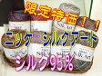 ☆限定特価 ニッケシルクアート  ニッケビクター 毛糸 毛糸 編み物