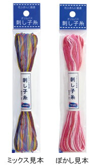 Sashiko thread Bokashi mix cotton quilting thread