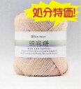 綿麻絣  リッチモア 春夏糸 毛糸 編み物 サマーヤーン