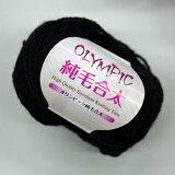 オリンピック 純毛 合太 元廣 毛糸