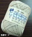 【特価】つややかコットン スキー毛糸