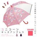 子供 傘 おしゃれ 子供用 雨傘 子供用 子ども傘 キッズ用 ユニコーン 雨具 (品番:465123)UB1 スケーター