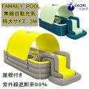 ショッピングビニールプール プール3m3層ビニールプール ファミリープール(1~8人タイプ) 大型ファミリープール オーバルプール 家庭用プール エアプール 子供用 水遊び おもちゃがいっぱい 激カワの大型プール