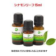 エッセンシャルオイル 精油 アロマオイルシナモン リーフ 5ml