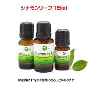エッセンシャルオイル 精油 アロマオイルシナモン リーフ 15ml