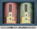 八女茶缶詰ギフト(特上煎茶・熱湯玉露 各100g)(2本入)