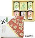 御歳暮に八女茶缶詰ギフト(上煎茶300g・上白折200g)(5本入)