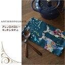 アンソロポロジー【Anthropologie】 キッチンクロス/キッチンタオル