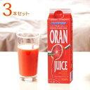 【お得まとめ買い】ブラッドオレンジジュース(タロッコジュース)3本/オランフリーゼル 冷凍 1000g