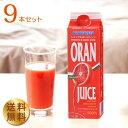 【送料無料(一部地域を除く)お得まとめ買い】ブラッドオレンジジュース(タロッコジュース)9本/オランフリーゼル 冷凍 1000g 100% ストレート果汁 紙パック