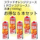 【お得まとめ買い】ブラッドオレンジジュース(タロッコジュース)5本/オランフリーゼル[冷凍・1000g]