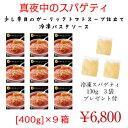 【送料無料!お得まとめ買い】真夜中のスパゲティ(少し辛目のガーリックトマトスープ仕立て冷凍パスタソース)400g×9箱セット / 生スパゲティ3袋プレゼント