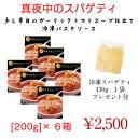 【お得まとめ買い】真夜中のスパゲティ(少し辛目のガーリックトマトスープ仕立て冷凍パスタソース)200g×6箱セット / 生スパゲティ1袋プレゼント