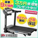 【豪華9大特典】 ルームランナー Adventure1 正規販売店 ジョンソンヘルステック / JO...