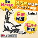 【豪華9大特典】 クロストレーナー Andes3 / ジョン...