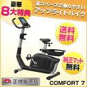 【8大特典付】 アップライトバイク COMFORT 7 / JOHNSON 正規販売店 コンフォート セ