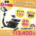 期間限定ポイント13倍/アップライトバイク COMFORT7(JHT-JHJ-2-comfort7) 【ジョンソ