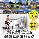 【送料無料・ポイント10倍!】 JOHNSON パスポートプ...
