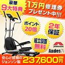 【ジョンソン正規販売店】豪華9大特典 ANDES 7i クロストレーナー ViewFit 2年保証 【
