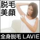 【3000円OFFクーポン】 LAVIE(ラヴィ)家庭用 IPLフラッシュ脱毛器 メーカー正規販売店...