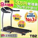 豪華9大特典 ルームランナー Tempo T82 正規販売店 ジョンソンヘルステック / JOHNS...