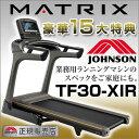 【豪華15大特典】 MATRIX 家庭用 マトリックス TF30-XIR / ジョンソンヘルステック...