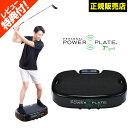 パーソナル パワープレート 7+ゴルフ ブラック 家庭用 ゴルフ 練習器具 防振