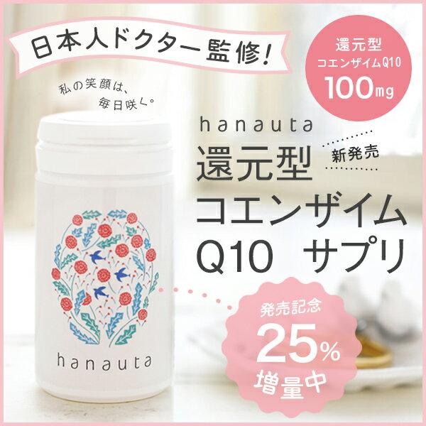 送料無料・増量中hanauta還元型コエンザイムQ10サプリ(還元型/ビタミンE配合/1ヶ月分)/還