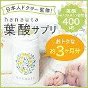 【送料無料】hanauta 葉酸 サプリ(モノグルタミン酸型葉酸 / オメガ−3配合 / 3ヶ月分 ...