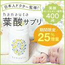 【送料無料・増量中】hanauta 葉酸 サプリ(モノグルタ...