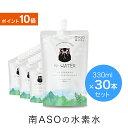 ☆南ASOの水素水 くまモンパッケージ(330mlx30本)...