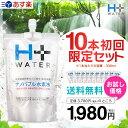 【テレビで紹介されました】【水素水】【送料無料】 水素水 お試し / 南ASOの水素水 高濃度水素水 H+WATER 10本セット