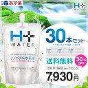 【送料無料】☆南ASOの水素水☆30本セット(330mlx3...
