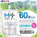 【送料無料】☆南ASOの水素水☆60本セット(330mlx6...